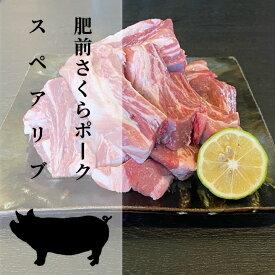 【ふるさと納税】b−177 スペアリブ 肥前さくらポーク(1.2kg)【焼き肉】【骨付き】