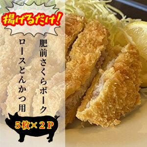 【ふるさと納税】b−242 老舗の特選肥前さくらポークとんかつ用 衣付き豚ロース肉(5枚入り×2パック)