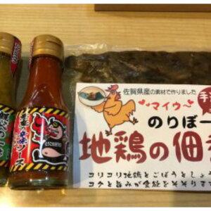 【ふるさと納税】a−22二種の唐辛子ソースとご飯のお供地鶏の佃煮(毎月20限定)