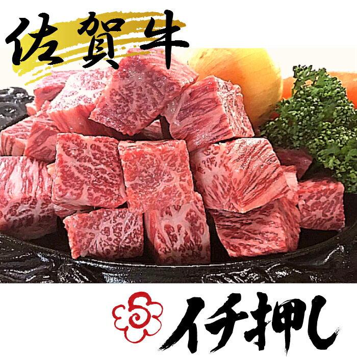 【ふるさと納税】b-46 老舗の佐賀牛サイコロステーキ400g