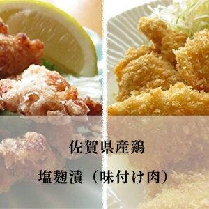 【ふるさと納税】b−168唐揚げやチキンカツに最適なソフトな味付け 佐賀県産鶏の塩麹漬