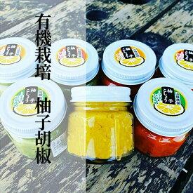 【ふるさと納税】b−207 銀座有名店使用の有機栽培柚子胡椒(ゆずこしょう)味比べ7種セット