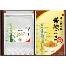 【ふるさと納税】b−3 大人気!オニザキの味ごまセット☆送料無料☆