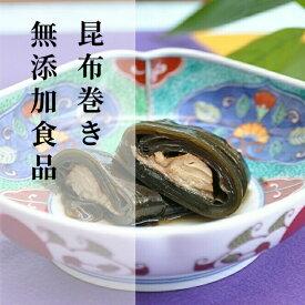 【ふるさと納税】b−99 災害時にも喜ばれる美味しい昆布巻き(無添加食品)