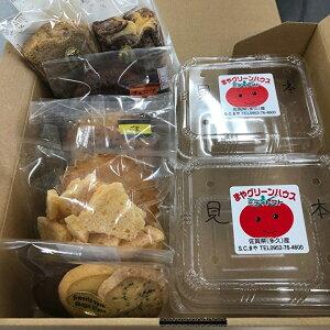 【ふるさと納税】a−61採れたてミディトマトと焼き菓子セット