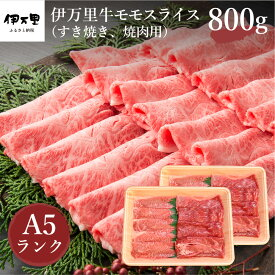 【ふるさと納税】伊万里牛(A5)モモスライス(すき焼き、焼肉用)800g J247