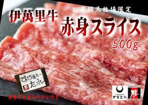【ふるさと納税】J307伊萬里牛赤身スライス約500g勝特製すき焼きのタレ付き