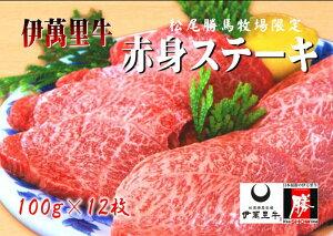 【ふるさと納税】J316伊萬里牛赤身ステーキ(モモまたはカタ約100g×12枚ソース2種付)