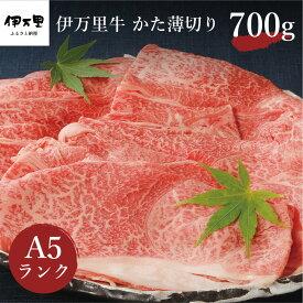 【ふるさと納税】伊万里牛(A5)かた薄切り700g J007