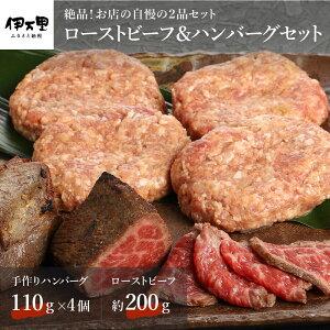 【ふるさと納税】J211絶品!ローストビーフ&ハンバーグセット