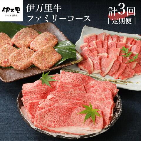 【ふるさと納税】J210伊万里牛ファミリーコース定期便(計...