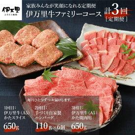 【ふるさと納税】J210伊万里牛ファミリーコース定期便(計3回)