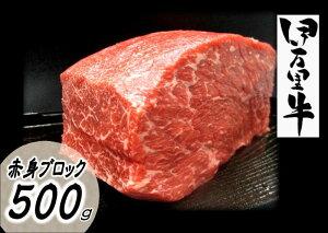 【ふるさと納税】J173伊万里牛赤身ブロック500g
