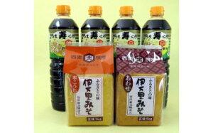 【ふるさと納税】G041西岡醤油 みそ・しょうゆセット