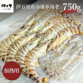 【ふるさと納税】伊万里産冷凍車海老(加熱用)750g C076
