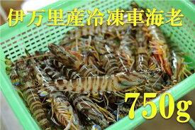 【ふるさと納税】C076伊万里産冷凍車海老(加熱用)750g