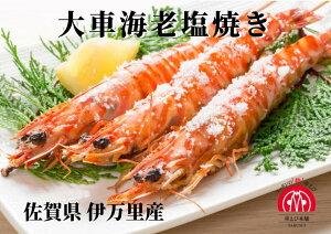 【ふるさと納税】C096伊万里産 特大車海老の塩焼き8匹セット