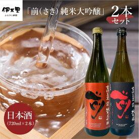 【ふるさと納税】JAL国内線ファーストクラスに採用!「前(さき)純米大吟醸」(日本酒) D105