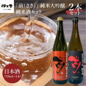 【ふるさと納税】JAL国内線ファーストクラスに採用!「前(さき)純米大吟醸 純米酒セット」(日本酒) D105