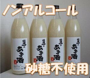【ふるさと納税】D071酒蔵で造ったノンアルコール無添加甘酒900ml×4本セット