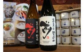 【ふるさと納税】D105JAL国内線ファーストクラスに採用!「前(さき)純米大吟醸」(日本酒)