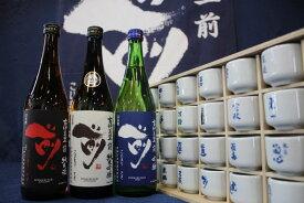 【ふるさと納税】D178大人気!古伊万里「前」3酒スペシャルセット