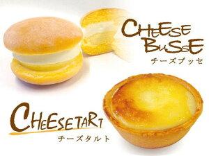 【ふるさと納税】F001【伊万里スイーツ】2種チーズスイーツセット(8個入)