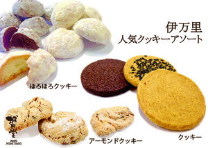 【ふるさと納税】F013伊万里 人気クッキーアソートS(6種入り)