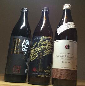 【ふるさと納税】D172「The SAGA認定酒」のんのこ・黒泉山麦焼酎900ml×3本