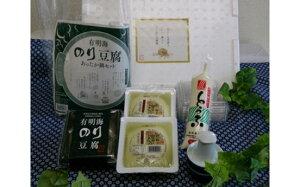 【ふるさと納税】G072有明海のり豆腐 お手頃あったか鍋セット