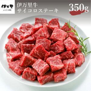 【ふるさと納税】伊万里牛サイコロステ−キ350g カット済み フライパンで簡単調理 J287