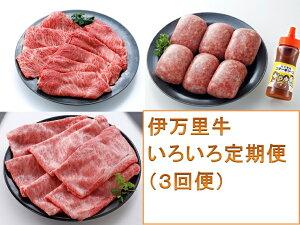 【ふるさと納税】J364伊万里牛いろいろ定期便