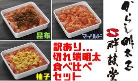 【ふるさと納税】【訳あり】切れ端明太子食べ比べ3種セット【規格外】(合計900g) G134