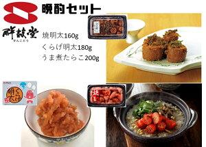 【ふるさと納税】晩酌3種セット!焼明太子・くらげ明太・うま煮たらこ(計540g) G136