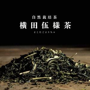 【ふるさと納税】自然栽培茶『横田伍様茶』和紅茶・萎凋茶 A022