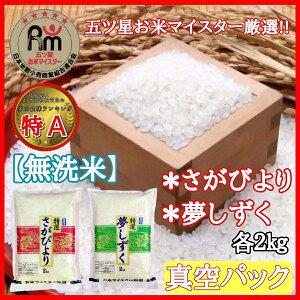 【ふるさと納税】B141【無洗米】お米マイスター厳選!!食べ比べ【さがびより2kg・夢しずく2kg】