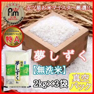 【ふるさと納税】【無洗米】お米マイスター厳選!!夢しずく2kg×3袋【真空パック】 B140