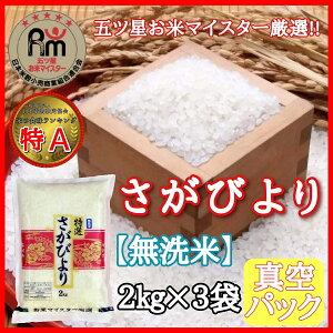 【ふるさと納税】【無洗米】お米マイスター厳選!!さがびより2kg×3袋【真空パック】 B139