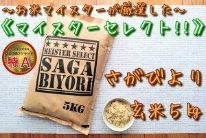 【ふるさと納税】B142【玄米】《マイスターセレクト》さがびより5kg【特A評価】