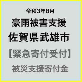 【ふるさと納税】【令和3年8月 豪雨被害支援寄附受付】佐賀県武雄市災害応援寄附金(返礼品はありません)