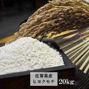 【ふるさと納税】E-57 【令和元年産米】鹿島市産もち米(ヒヨクモチ) 白米20kg
