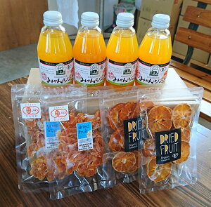 【ふるさと納税】有機温州みかんジュースとドライフルーツ セット みかんジュース200ml×4本 みかんドライフルーツ スライス×2袋 ひとふさ×2袋 みかん 蜜柑 ミカン 詰め合わせ フルーツ 果物