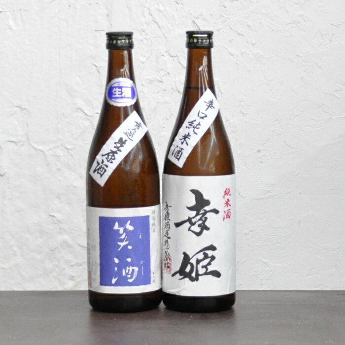 【ふるさと納税】B-148 鹿島の酒 幸姫酒造 純米酒 2本セット