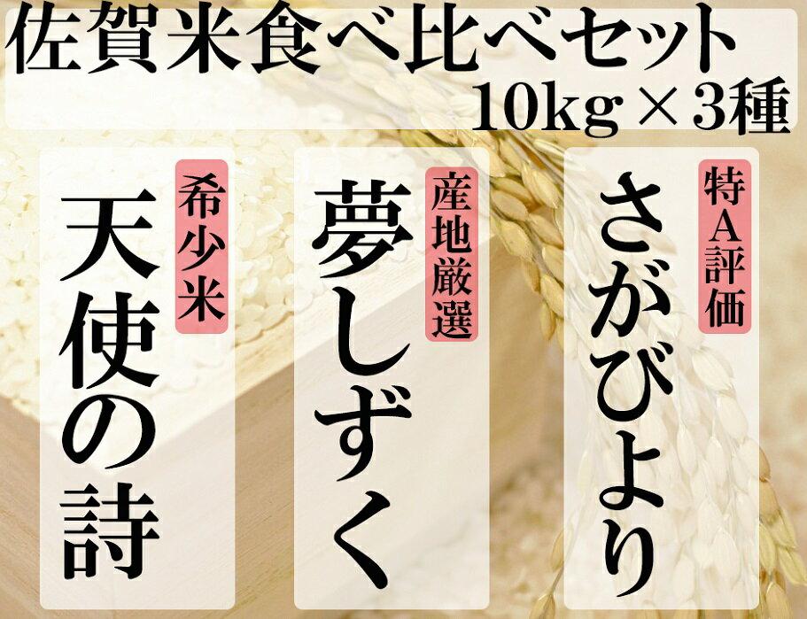 【ふるさと納税】F-6 佐賀県産さがびより・夢しずく・天使の詩の3点セット(玄米10kg×3種)