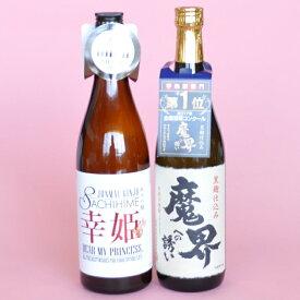 【ふるさと納税】B-55 「かしまの日本酒&焼酎セット」コース1「幸姫」