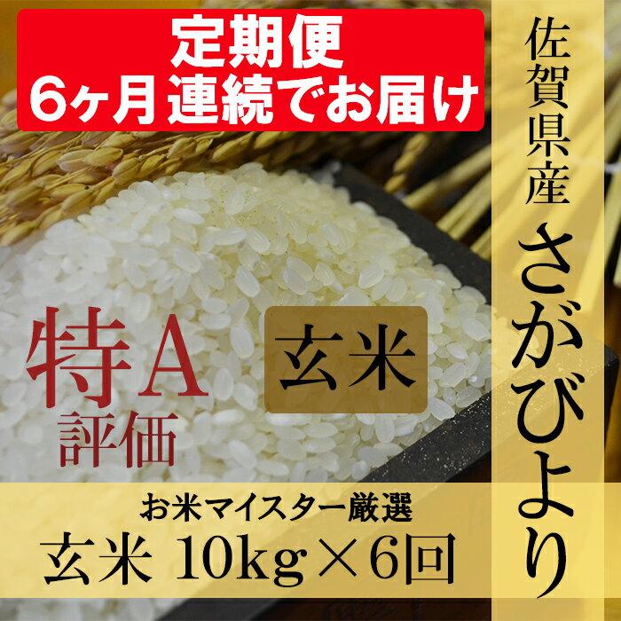 【ふるさと納税】J-4 【特A】《6ヶ月定期便》佐賀県産さがびより 玄米(毎月10kg×6回)