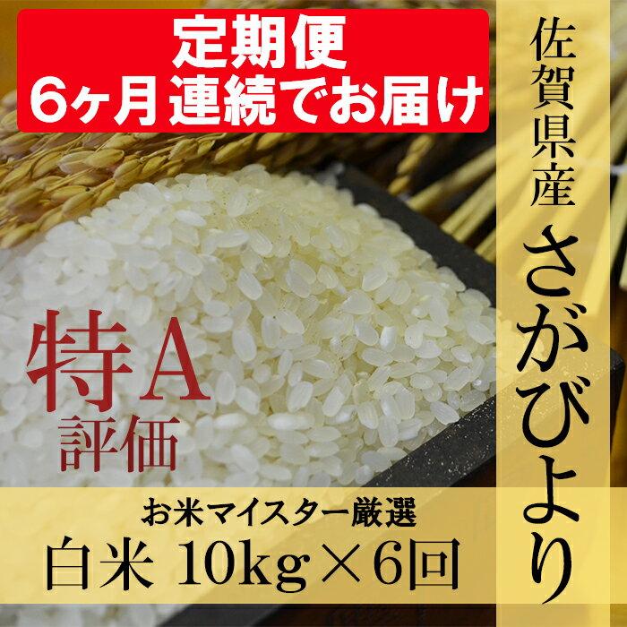 【ふるさと納税】J-3 【特A】《6ヶ月定期便》佐賀県産さがびより 白米(毎月10kg×6回)