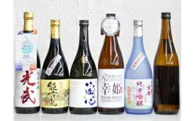 【ふるさと納税】E-28 鹿島のうまか酒飲み比べ 純米吟醸5本+おまかせ1本