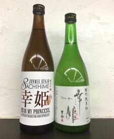 【ふるさと納税】B-146 【鹿島の酒】幸姫酒造 純米吟醸 DEAR MY PRINCESS・特別純米 2本セット
