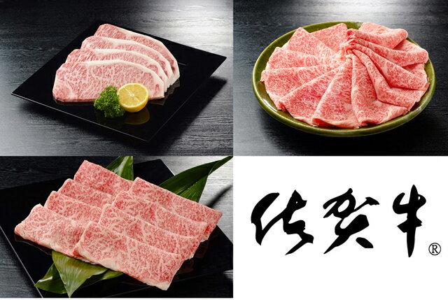 【ふるさと納税】F-1 贅沢!超高級銘柄「佐賀牛」セット(1.7kg)